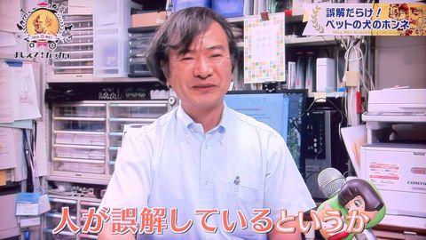 おしえて!ガッカイ ペットが何を考えているか知りたい! 種が違えばモノの認知の仕組みが異なるので完全に理解することはできません 日本動物心理学会員 4.jpg