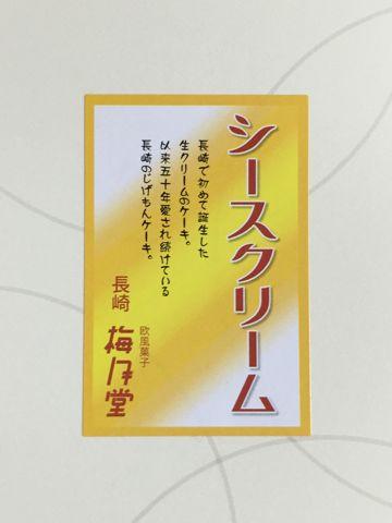 シースクリーム 長崎 黄桃とパインののったショートケーキ 別名シースケーキ 梅月堂 BAIGETSUDO ばいげつどう 店舗 場所 人気 通販 ネット 長崎限定ケーキ 1.jpg