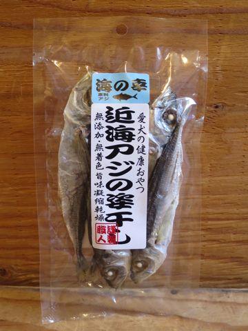 愛犬の健康おやつ国産北海道産犬のおやつ無添加無着色保存料不使用東京フントヒュッテ文京区近海鮭の切身干し近海きびなご姿干し近海タラの姿干し近海アジの姿干し2.jpg