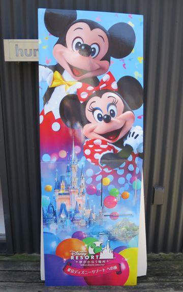 東京ディズニーリゾート Tokyo Disney Resort TDR ランド TDL シー TDS 特大パネル 販売促進用 ディスプレイ用 ポップ POP 看板 ディズニー 非売品 1.jpg