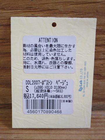 DDLab ディディラボ DDL2007 ボストン ベージュ 犬用キャリーバッグ 日本製 MADE IN JAPAN 東京 フントヒュッテ 文京区 ディディラボ 評判 現在_11.jpg