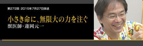 NHKプロフェッショナル 獣医師・蓮岡元一 蓮岡動物病院 場所 大阪 アクセス 休診日 診療時間 評判 料金 画像 放送日 再放送 ペットを失う 喪失感 最期 死 1.jpg
