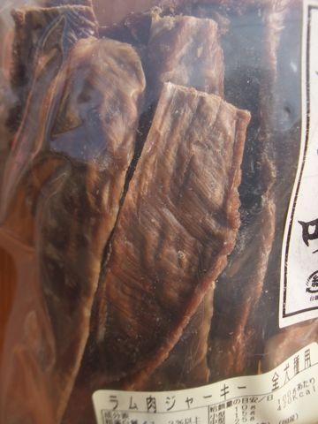 職人の味国産犬おやつ三矢コーポレーション無添加無着色保存料不使用手作り犬おやつ東京フントヒュッテ文京区駒込職人の味原材料カロリーラム肉とはラム肉ジャーキー_3.jpg