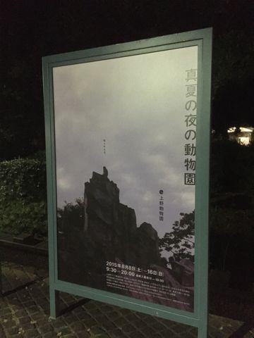 上野動物園 真夏の夜の動物園 知られざる 開園時間を3時間延長して20時まで開園 2015年8月8日(土)〜8月16日(日) 夜 ナイト 限定フードメニュー 特別イベント.jpg