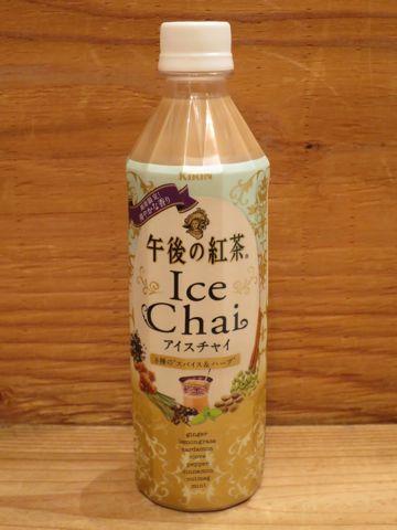 「キリン 午後の紅茶 アイスチャイ」 キリンビバレッジとファミリーマートが共同開発 期間限定 画像 Ice Chai 味 スパイス 午後ティー ファミマ 限定販売 美味.jpg