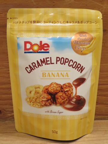 Dole キャラメルバナナポップコーン 画像 味 クチコミ クラッシュドバナナチップとキャラメルポップコーンが絡まった贅沢な味わい ファミリーマート先行発売.jpg