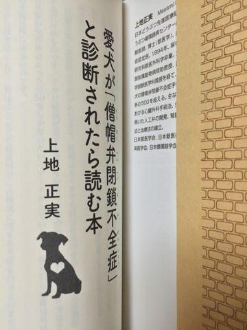 """愛犬が「僧帽弁閉鎖不全症」と診断されたら読む本 上地正実 JASMINEどうぶつ循環器病センター所長 心臓手術成功数世界一の""""神の手""""が徹底解説 犬の心臓病.jpg"""