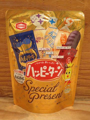 ハッピーターンパーティターン王子今だけ限定ハッピーパウダープレゼントセブンイレブン限定亀田製菓チョコハッピーターンチーズ味バターしょうゆ味1.jpg
