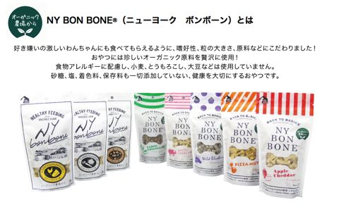 NY BON BONE ニューヨーク ボンボーン オーガニック原料使用 犬おやつ 合成保存料、着色料、香料、砂糖、塩は無添加 食物アレルギー フントヒュッテ 文京区 東京 c.jpg