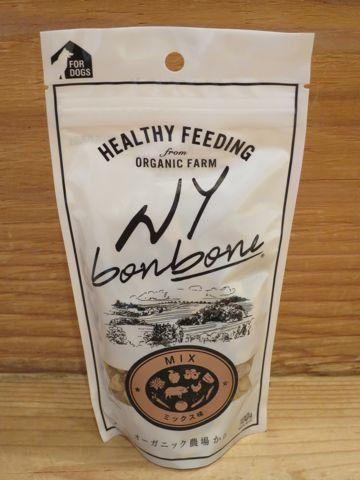 NY BON BONE ニューヨーク ボンボーン オーガニック原料使用 犬おやつ 合成保存料、着色料、香料、砂糖、塩は無添加 食物アレルギー フントヒュッテ 文京区 東京 e.jpg