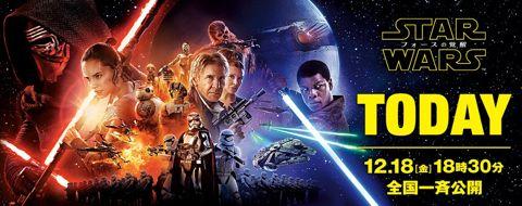 Star Wars The Force Awakens スター・ウォーズ フォースの覚醒 2015年12月18日(金)18時30分全国一斉公開 TODAY JJエイブラムス監督 カイロ・レン レイ フィン BB-8 TOHOシネマズ.jpg
