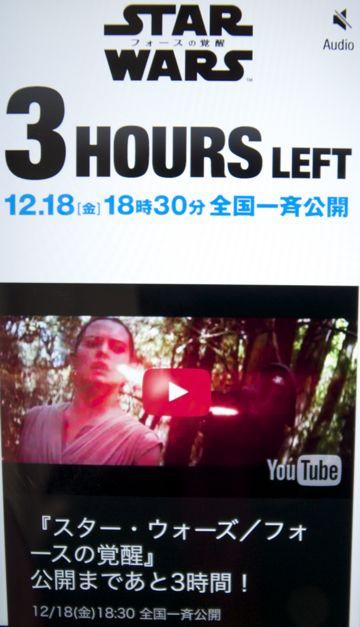 Star Wars The Force Awakens スター・ウォーズ フォースの覚醒 2015年12月18日(金)18時30分全国一斉公開 JJエイブラムス監督 カイロ・レン レイ フィン BB-8 TOHOシネマズ 5.jpg