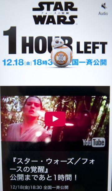 Star Wars The Force Awakens スター・ウォーズ フォースの覚醒 2015年12月18日(金)18時30分全国一斉公開 JJエイブラムス監督 カイロ・レン レイ フィン BB-8 TOHOシネマズ 6.jpg
