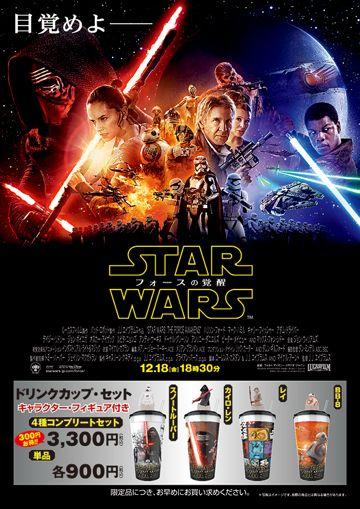 Star Wars The Force Awakens スター・ウォーズ フォースの覚醒 2015年12月18日(金)18時30分全国一斉公開 JJエイブラムス監督 カイロ・レン レイ フィン BB-8 TOHOシネマズ 11.jpg