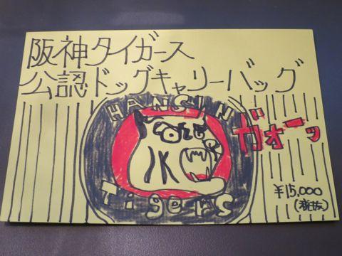 阪神タイガーズ HANSHIN Tigers 阪神タイガース公認犬猫グッズP2阪神タイガース犬猫用キャリーバッグ販売都内フントヒュッテ駒込ドッグキャリーバッグ阪神_3.jpg