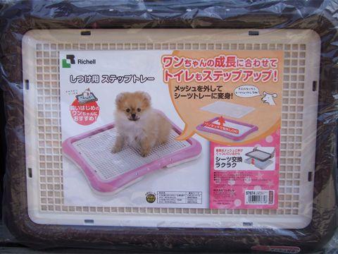 Richellリッチェルしつけ用ステップトレー幼犬時にはメッシュタイプ。大人になったらメッシュを外して使用できるトイレトレー。犬用トイレトレー画像オススメ犬トイレ躾_2.jpg