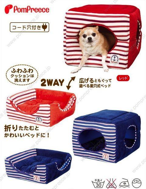 ポンポリース PomPreece 犬用ベッド犬用カドラー画像かわいい犬用ベッド販売店都内犬グッズショップ東京フントヒュッテ駒込 2WAYカドラー PPボーダー_3.jpg