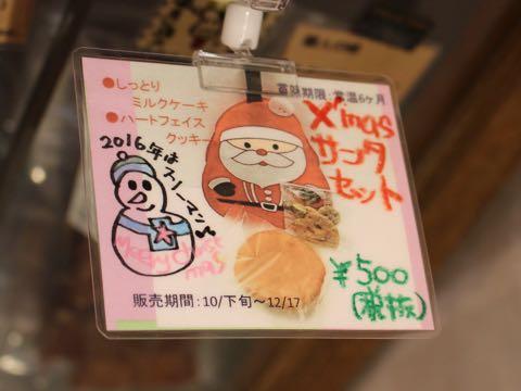 サンタクッキークリスマスセット犬おやつ三矢フントヒュッテ_8.jpg