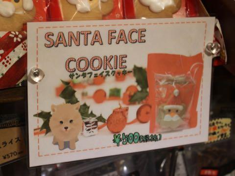 サンタクッキークリスマスセット犬おやつ三矢フントヒュッテ_9.jpg