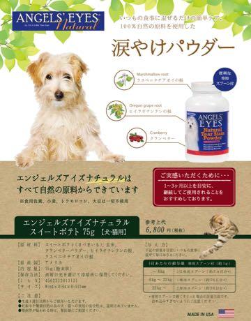 エンジェルズアイズナチュラル犬涙やけ ANGEL EYES フントヒュッテ東京画像100%天然原料使用抗生物質不使用_2.jpg