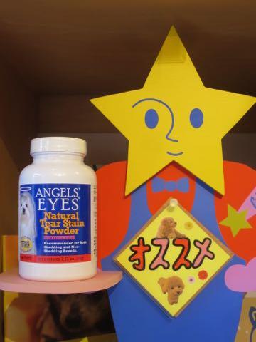 エンジェルズアイズナチュラル犬涙やけ ANGEL EYES フントヒュッテ東京画像100%天然原料使用抗生物質不使用_7.jpg