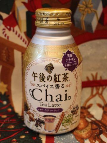午後の紅茶スパイス香るチャイ・ティーラッテ ファミリーマート、サークルK、サンクス限定・数量限定 画像 シナモン 午後ティー.jpg