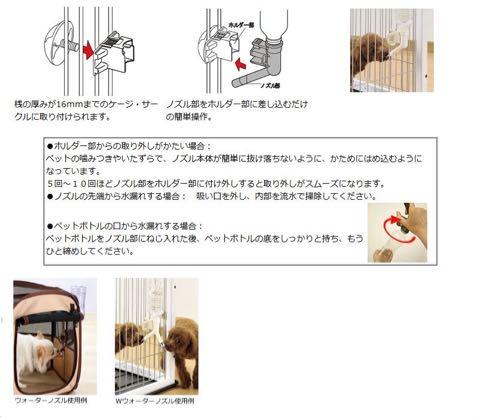 Richellリッチェルウォーターノズル犬食事関連給水器給水用品ケージやサークルに取り付けて、ペットボトルで簡単水分補給ウォーターノズル画像カラーサイズ_通販6.jpg
