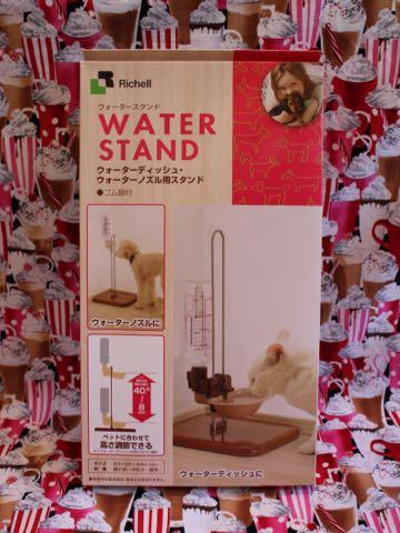 Richellリッチェルウォータースタンド犬食事関連給水器給水用品ケージやサークルが無くても、給水器を取り付けられるスタンド画像_1.jpg