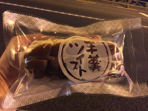 羊羹ツイスト 高知県の菱田ベーカリー ツイストパンにホイップクリームを挟み、羊羹をコーティングしました 1.jpg
