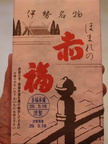 赤福 伊勢名物 赤福餅 土産「折箱(おりばこ)」 画像 カロリー 賞味期限 お土産 1.jpg