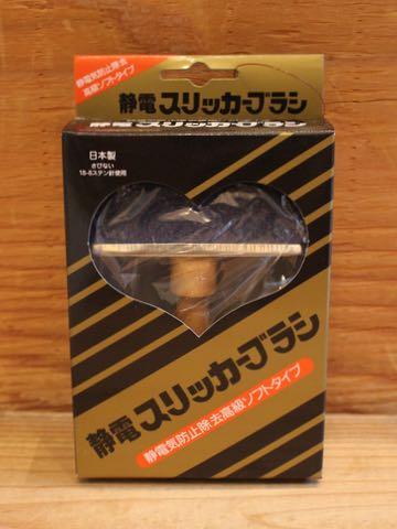 岡野製作所 静電スリッカーブラシ 日本製 MADE IN JAPAN 国産 静電気防止除去高級ソフトタイプ 画像 犬 ブラッシング トリミング Slicker Brush 1.jpg