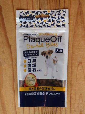 プロデン デンタルバイツ 犬 歯垢・歯石を抑え、口臭を軽減 天然海藻(アスコフィラムノドサム)を主原料とする安全な犬猫用のデンタルおやつ 人工保存料・添加物・着色料は一切使用していない 画像 評判 効果_1.jpg