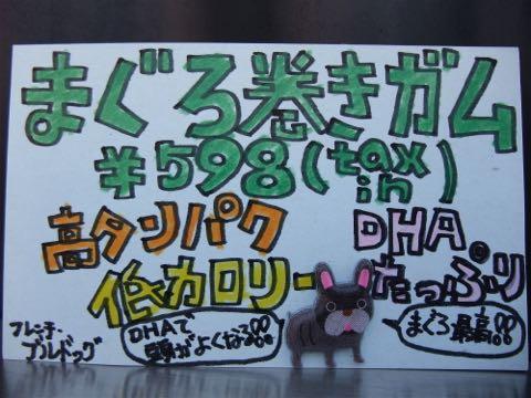 P-ball無添加無着色保存料不使用国産犬おやつP-ballピーボール取扱販売店東京フントヒュッテ文京区犬のおやつ駒込ピーボール評判カロリー画像まぐろDHA国産まぐろ巻きガム_7.jpg