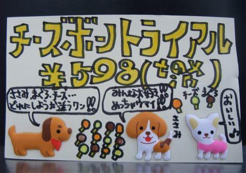 P-ball無添加無着色保存料不使用国産犬おやつP-ballピーボール取扱販売店東京フントヒュッテ文京区犬のおやつ駒込ピーボール評判カロリー画像ささみまぐろチーズ Dog Chops チーズボントライアル_7.jpg