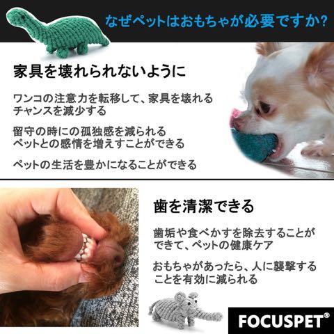 Focuspet犬のおもちゃドッグトイ画像ペットトイロープのおもちゃ丈夫犬噛むぬいぐるみキリンパンダダックあひるぞう象恐竜犬運動不足ストレス解消_3.jpg