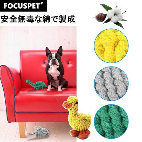 Focuspet犬のおもちゃドッグトイ画像ペットトイロープのおもちゃ丈夫犬噛むぬいぐるみキリンパンダダックあひるぞう象恐竜犬運動不足ストレス解消_6.jpg