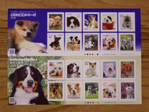 切手 犬 デザイン 記念 グリーティング切手 画像 特殊切手 「身近な動物シリーズ 第4集」 一般社団法人 ジャパン ケネル クラブ JKC 星山理佳 切手デザイナー 1.jpg