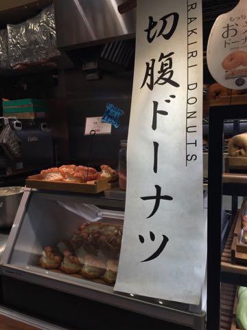 切腹ドーナツ HARAKIRI DOUNUTS ドーナツ専門店ジャック イン ザ ドーナッツ 画像 商品 口コミ 評判 店舗 1