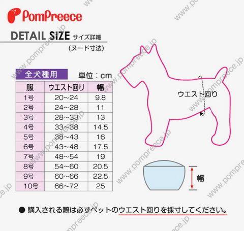 マナーベルトポンポリース犬オスマーキング防止マナーおしっこひっかけ防止ベルトはらまきペットグッズ東京フントヒュッテ文京区_a