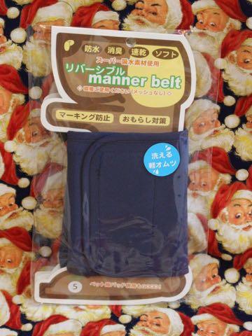 マナーベルトポンポリース犬オスマーキング防止マナーおしっこひっかけ防止ベルトはらまきペットグッズ東京フントヒュッテ文京区_11