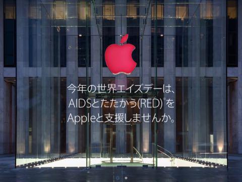 AirPods ワイヤレス ヘッドフォン 画像 アップルストア銀座 リンゴマークが赤に Apple Store RED 12月1日 世界エイズデー 8