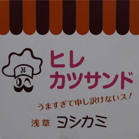 浅草 洋食 ビーフシチュー ヨシカミ ヒレカツサンド 画像 浅草ヨシカミ うますぎて申し訳けないス! 1