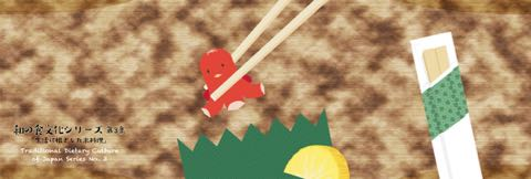 特殊切手「和の食文化シリーズ 第3集」 おむすび おにぎり 切手 デザイン 記念 グリーティング切手 画像 切手デザイナー 星山理佳 郵便局_3