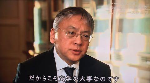 NHKドキュメンタリー - ノーベル文学賞 カズオ・イシグロが語る世界_1