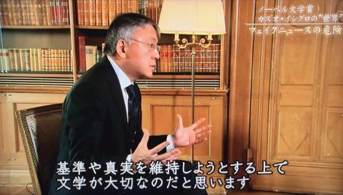 NHKドキュメンタリー - ノーベル文学賞 カズオ・イシグロが語る世界_2