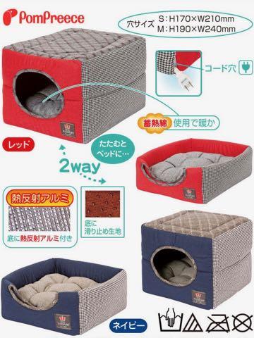 ポンポリース 犬用ベッド 犬用カドラー 2WAYカドラー ミックスチェック S 画像 PomPreece ペット用ベッド 東京 フントヒュッテ 文京区_3