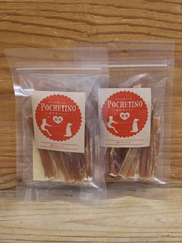 ポケティーノ 馬アキレスS ショート 国産 無添加 犬のおやつ ストレス解消 歯磨き効果 馬アキレス 画像 1