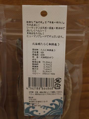 シーキッチン 北海姫たら 釧路産 画像 犬のおやつ SEA KITCHEN 天然 国産 無添加 原産国日本 2