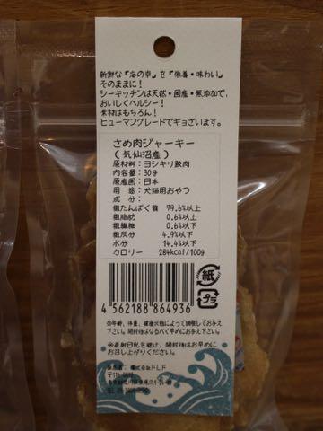 シーキッチン さめ肉ジャーキー 気仙沼産 画像 鮫肉 サメ肉 ヨシキリ鮫肉 犬のおやつ SEA KITCHEN 天然 国産 無添加 原産国日本 2