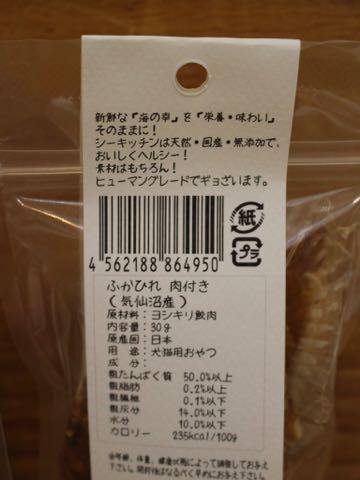 シーキッチン ふかひれ 肉付き 気仙沼産 画像 さめ肉 鮫肉 サメ肉 ヨシキリ鮫肉 犬のおやつ SEA KITCHEN 天然 国産 無添加 原産国日本 3